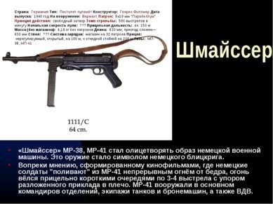 Шмайссер «Шмайссер» МР-38, МР-41 стал олицетворять образ немецкой военной маш...