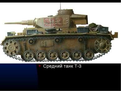 Средний танк Т-3