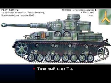 Тяжелый танк Т-4