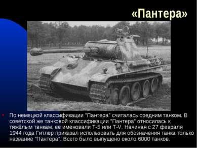 """«Пантера» По немецкой классификации """"Пантера"""" считалась средним танком. В сов..."""