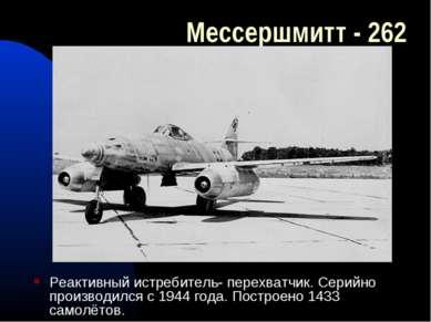 Мессершмитт - 262 Реактивный истребитель- перехватчик. Серийно производился с...