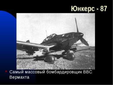 Юнкерс - 87 Самый массовый бомбардировщик ВВС Вермахта
