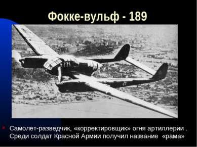 Фокке-вульф - 189 Самолет-разведчик, «корректировщик» огня артиллерии . Среди...