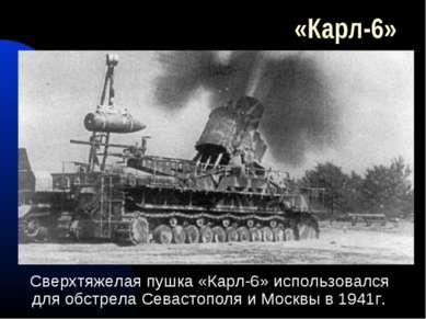 «Карл-6» Сверхтяжелая пушка «Карл-6» использовался для обстрела Севастополя и...