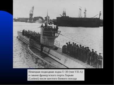 Немецкая подводная лодка U-30 (тип VII-A) в гавани французского порта Лорьян ...