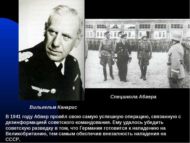 В 1941 году Абвер провёл свою самую успешную операцию, связанную с дезинформа...