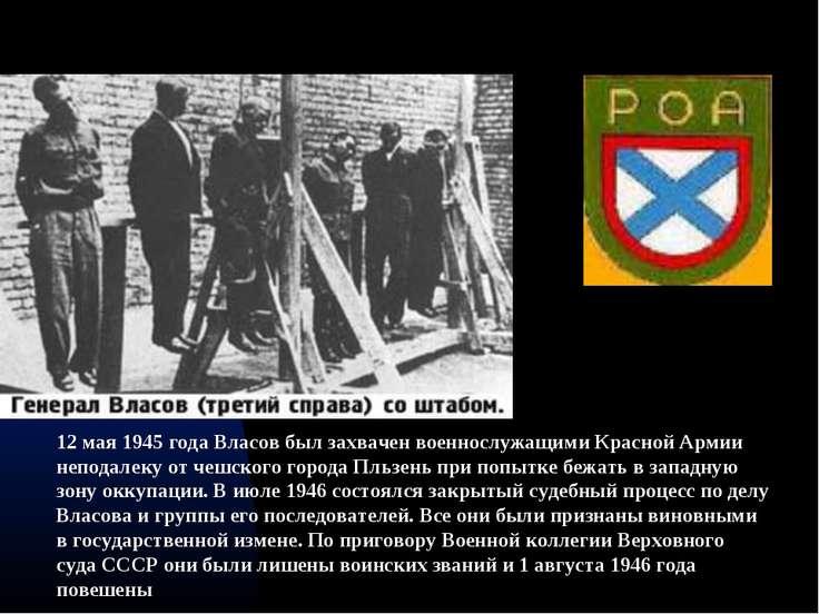 12 мая 1945 года Власов был захвачен военнослужащими Красной Армии неподалеку...