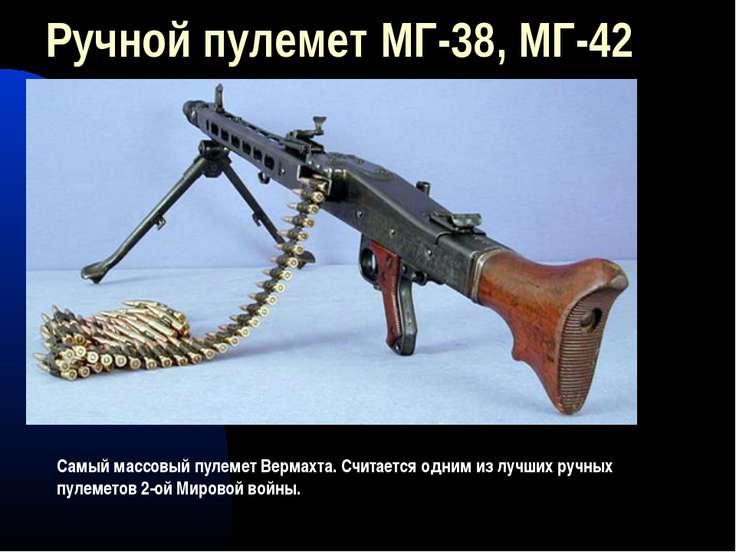 Ручной пулемет МГ-38, МГ-42 Самый массовый пулемет Вермахта. Считается одним ...