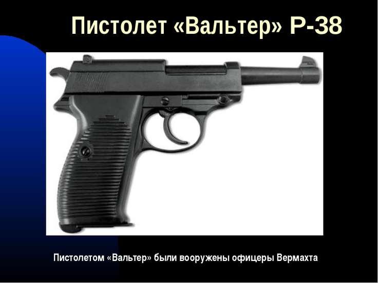Пистолет «Вальтер» Р-38 Пистолетом «Вальтер» были вооружены офицеры Вермахта