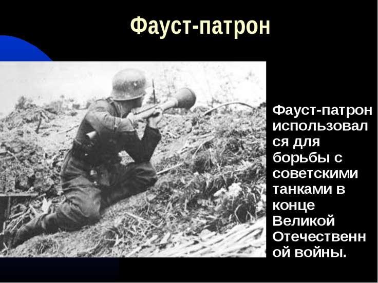 Фауст-патрон Фауст-патрон использовался для борьбы с советскими танками в кон...