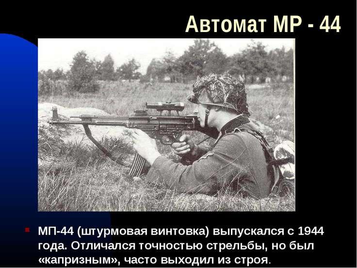Автомат МР - 44 МП-44 (штурмовая винтовка) выпускался с 1944 года. Отличался ...