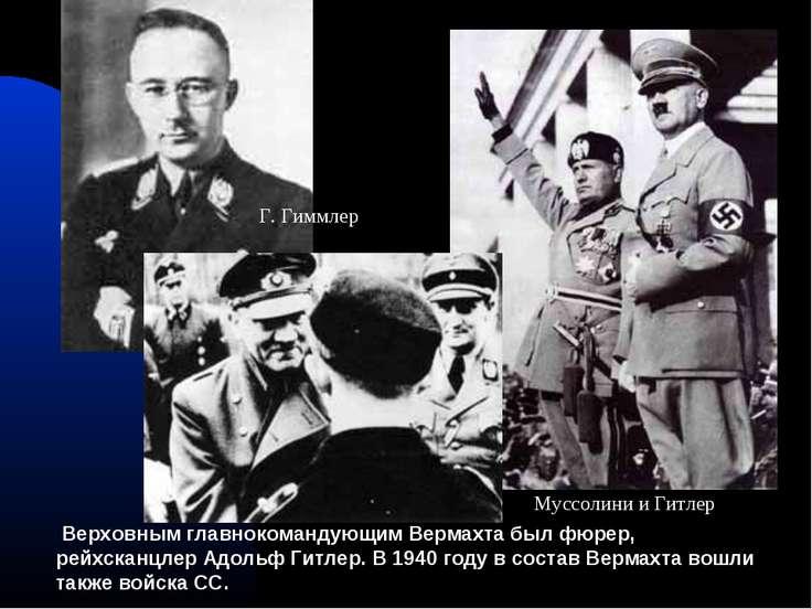 Верховным главнокомандующим Вермахта был фюрер, рейхсканцлер Адольф Гитлер. В...