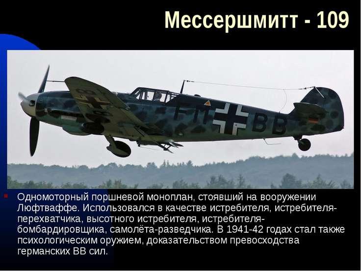 Мессершмитт - 109 Одномоторный поршневой моноплан, стоявший на вооружении Люф...