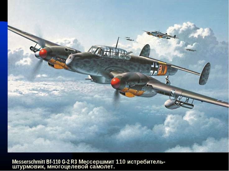 Messerschmitt Bf-110 G-2 R3 Мессершмит 110 истребитель-штурмовик, многоцелево...