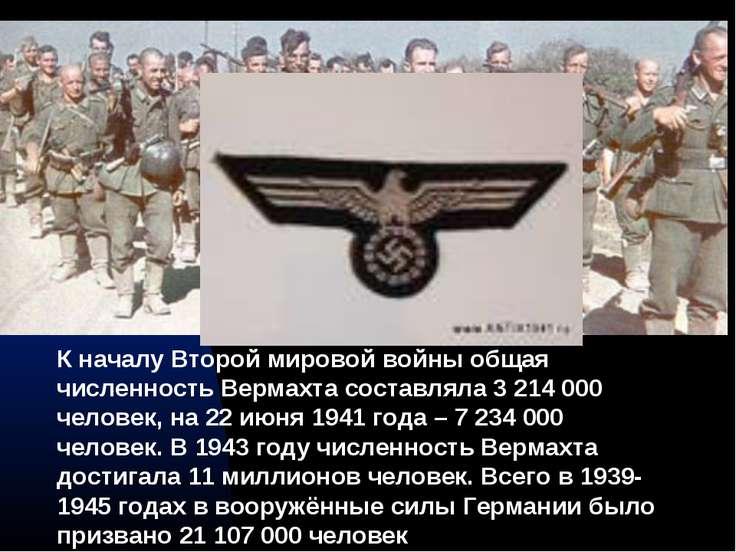 К началу Второй мировой войны общая численность Вермахта составляла 3 214 000...