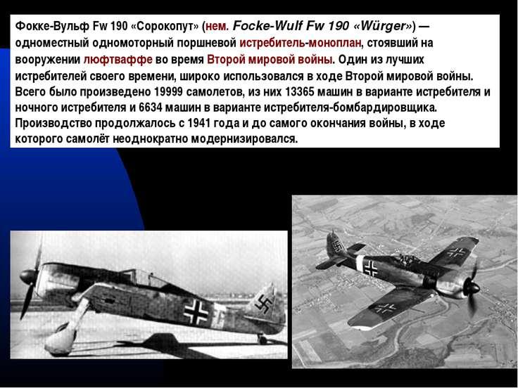 Фокке-Вульф Fw 190 «Сорокопут» (нем. Focke-Wulf Fw 190 «Würger»)— одноместны...