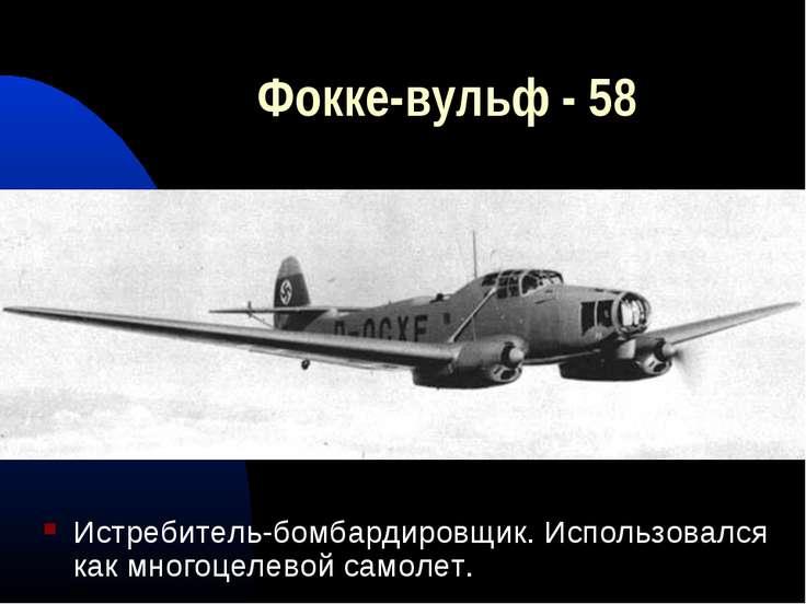 Фокке-вульф - 58 Истребитель-бомбардировщик. Использовался как многоцелевой с...
