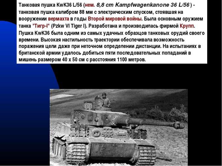 Танковая пушка KwK36 L/56 (нем. 8,8 cm Kampfwagenkanone 36 L/56 ) - танковая ...