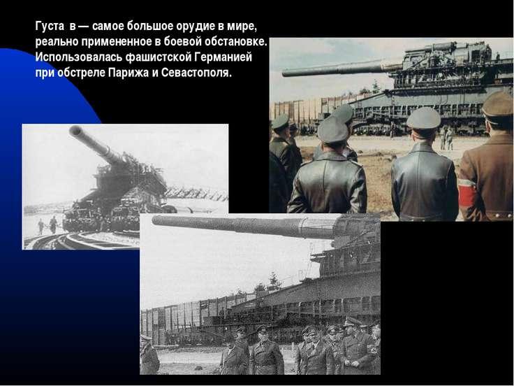 Густа в— самое большое орудие в мире, реально примененное в боевой обстановк...
