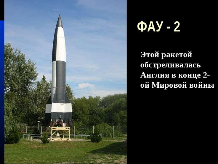 ФАУ - 2 Этой ракетой обстреливалась Англия в конце 2-ой Мировой войны