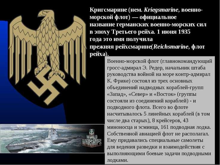Кригсмарине(нем.Kriegsmarine, военно-морской флот)— официальное названиег...