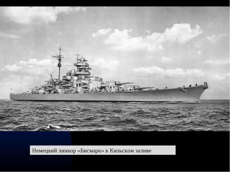 Немецкий линкор «Бисмарк» в Кильском заливе