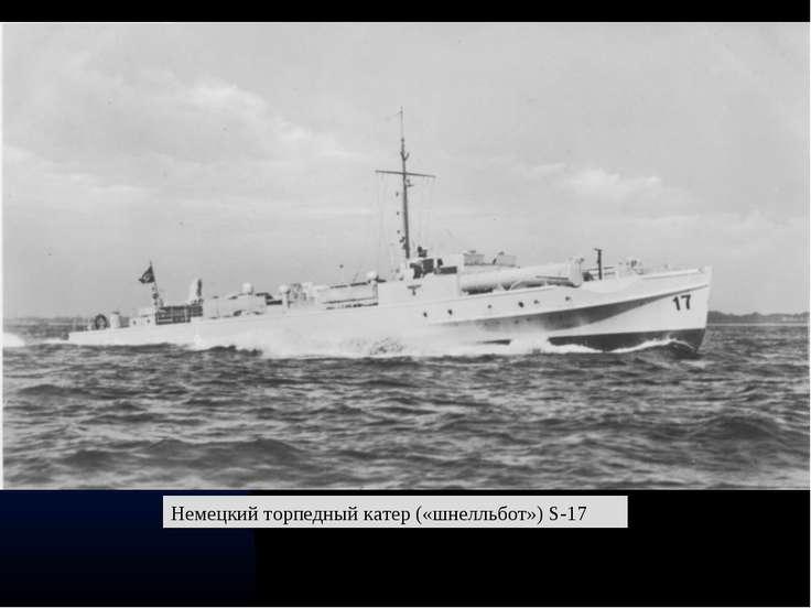 Немецкий торпедный катер («шнелльбот») S-17