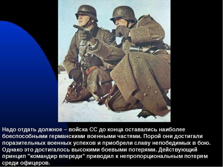 Надо отдать должное – войска СС до конца оставались наиболее боеспособными ге...