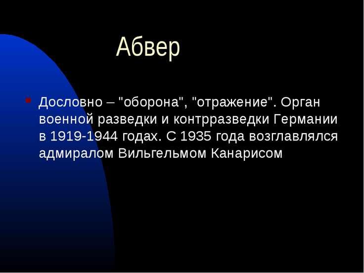 """Абвер Дословно – """"оборона"""", """"отражение"""". Орган военной разведки и контрразвед..."""
