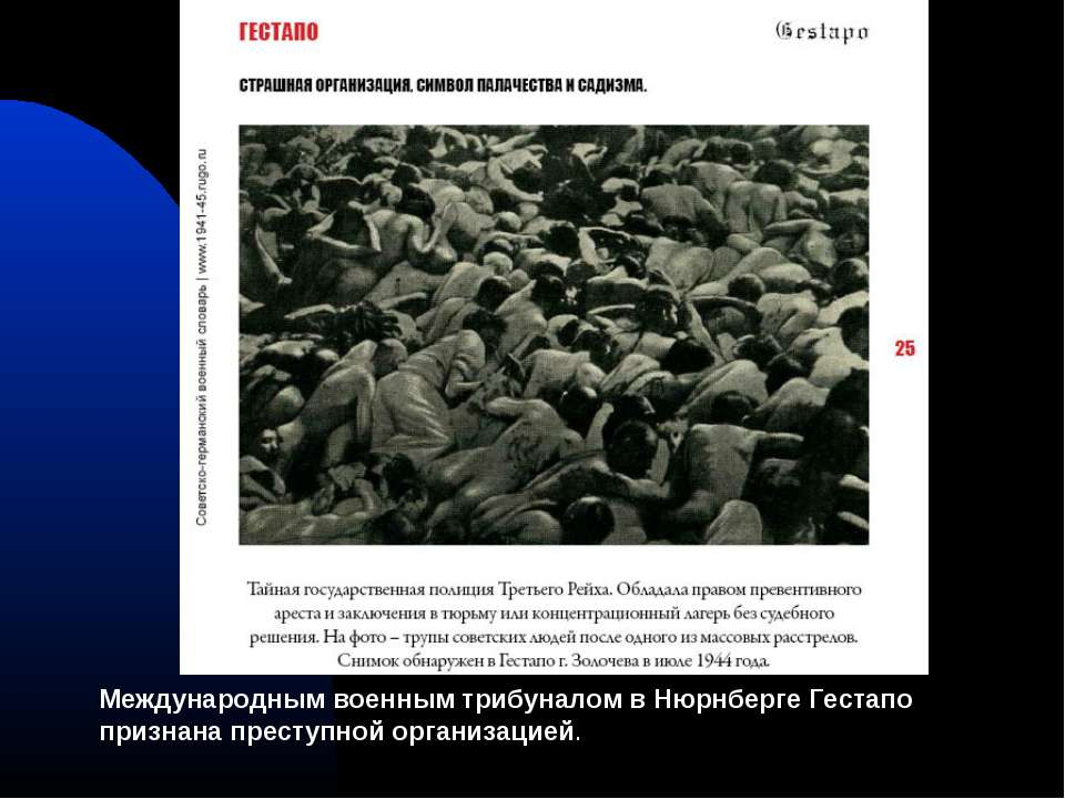 Международным военным трибуналом в Нюрнберге Гестапо признана преступной орга...