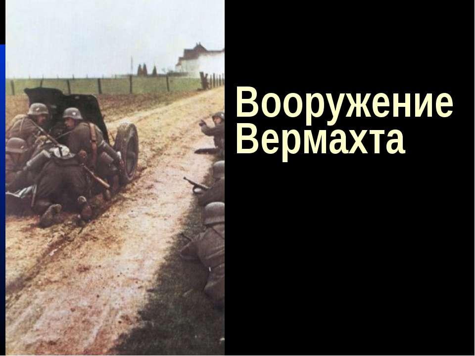 Вооружение Вермахта