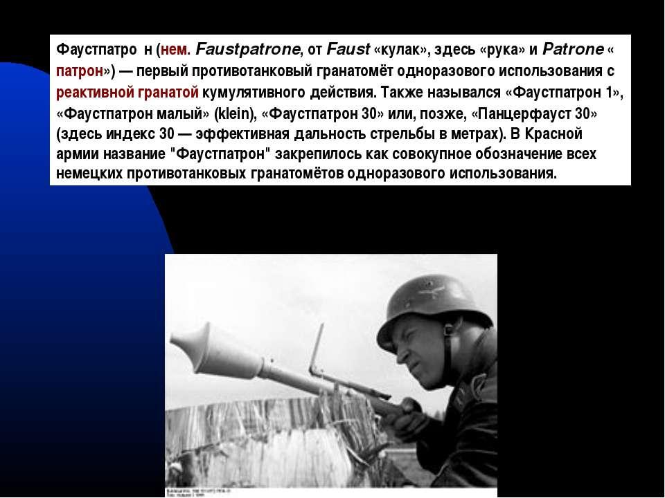 Фаустпатро н (нем. Faustpatrone, от Faust «кулак», здесь «рука» и Patrone «па...