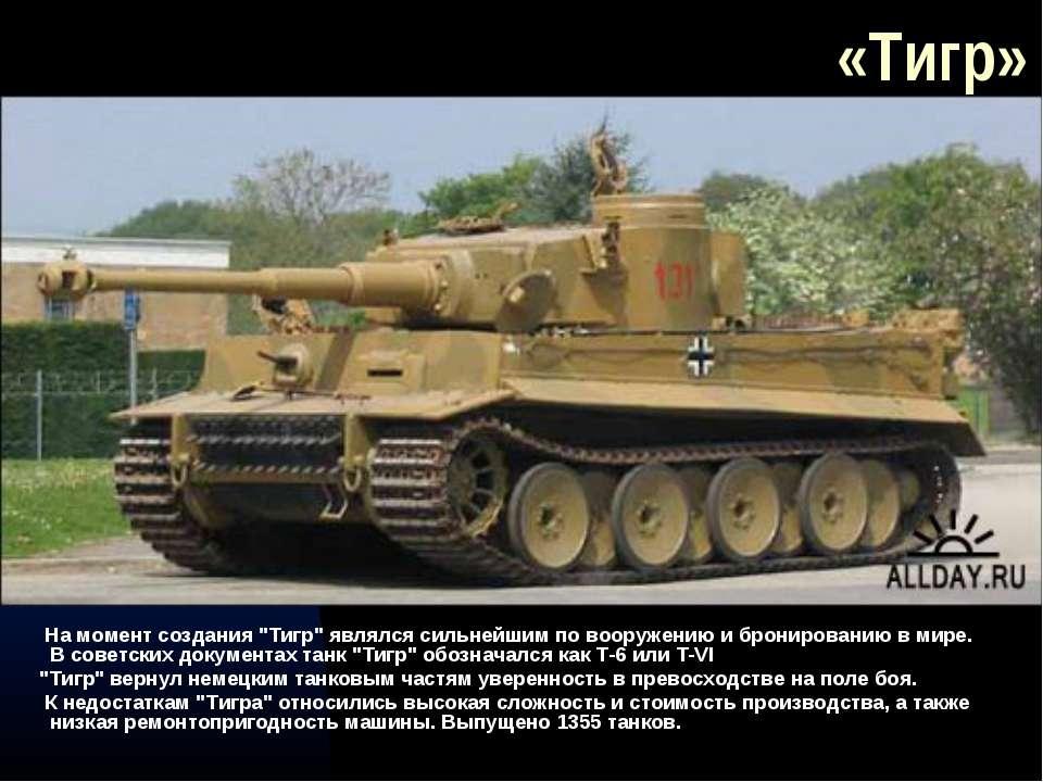 """«Тигр» На момент создания """"Тигр"""" являлся сильнейшим по вооружению и бронирова..."""
