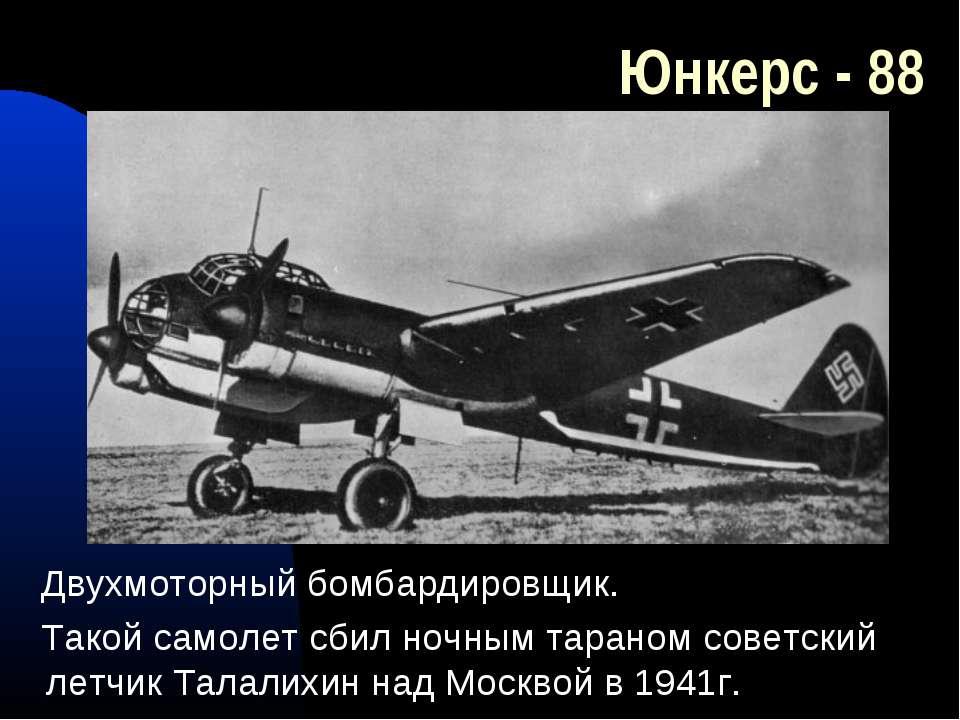 Юнкерс - 88 Двухмоторный бомбардировщик. Такой самолет сбил ночным тараном со...