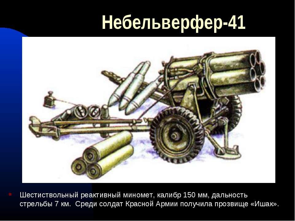 Небельверфер-41 Шестиствольный реактивный миномет, калибр 150 мм, дальность с...