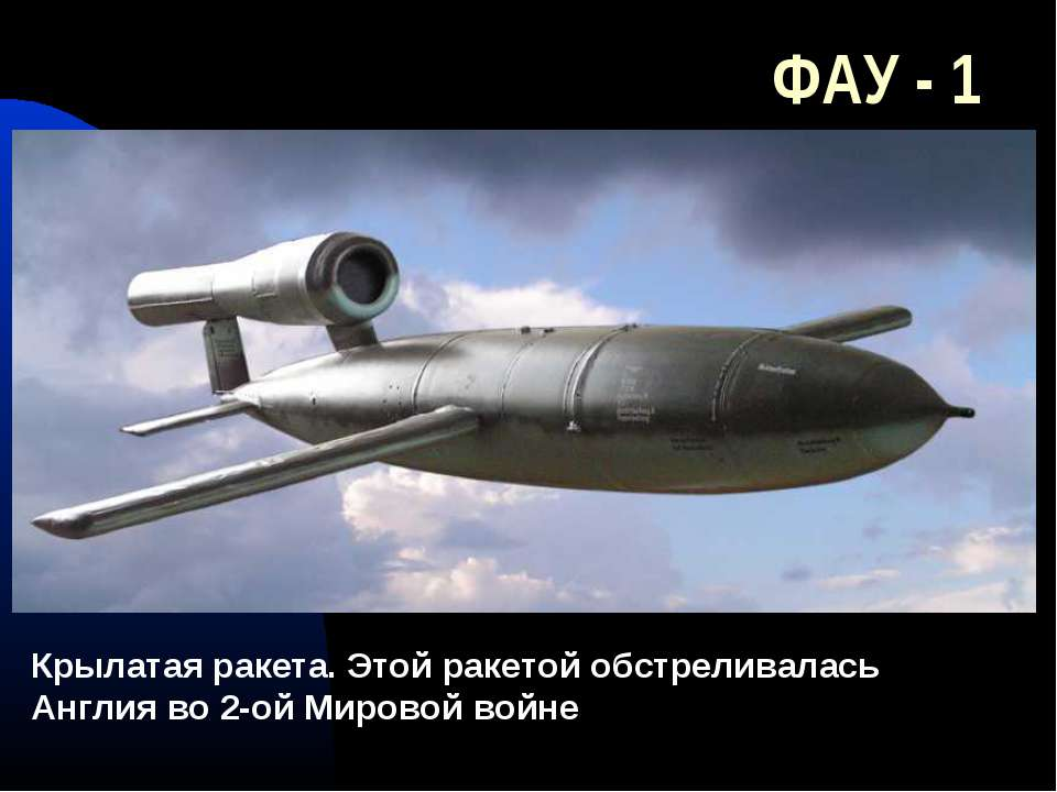 ФАУ - 1 Крылатая ракета. Этой ракетой обстреливалась Англия во 2-ой Мировой в...