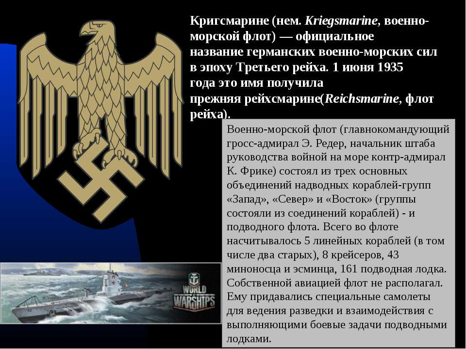 кригсмарине военно-морской флот третьего рейха подводные лодки