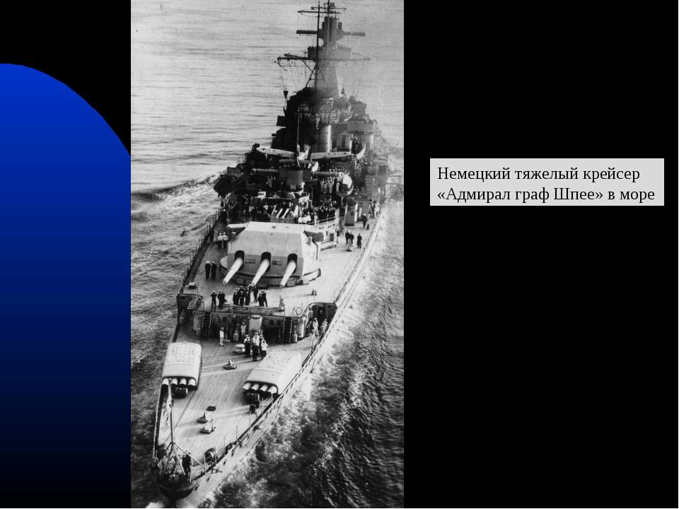 Немецкий тяжелый крейсер «Адмирал граф Шпее» в море
