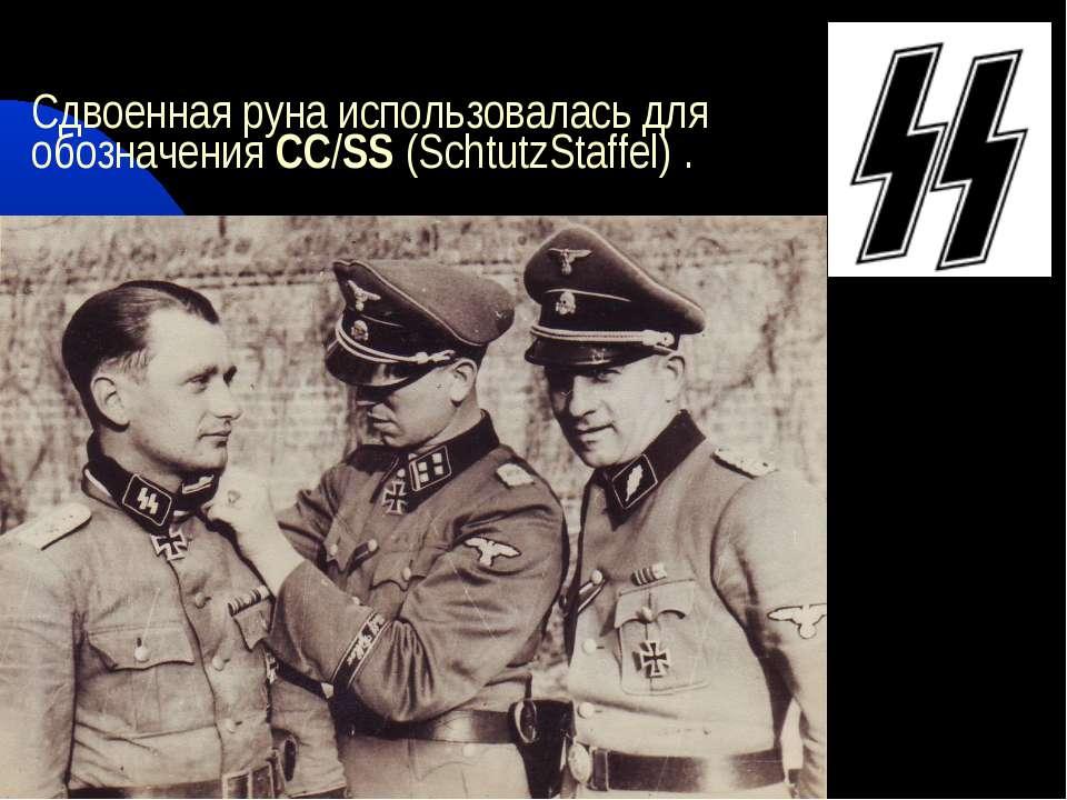 Сдвоенная руна использовалась для обозначенияСС/SS(SchtutzStaffel) .
