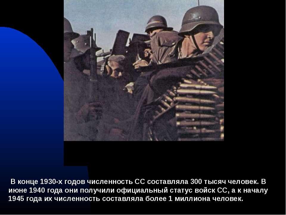 В конце 1930-х годов численность CC составляла 300 тысяч человек. В июне 1940...