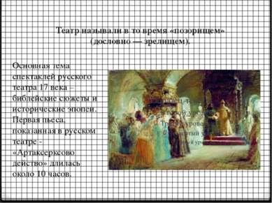 Театр называли в то время «позорищем» (дословно — зрелищем). Основная тема сп...