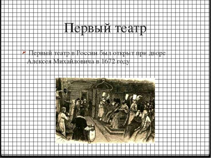 Первый театр Первый театр в России был открыт при дворе Алексея Михайловича в...