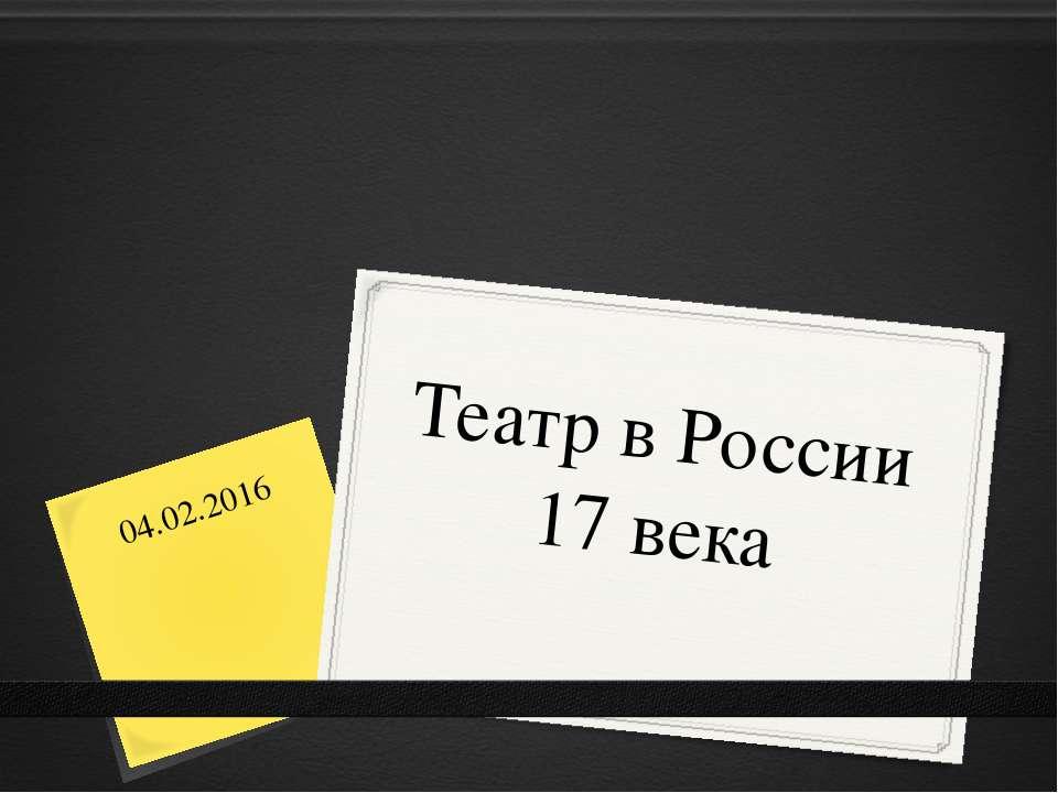Театр в России 17 века 04.02.2016