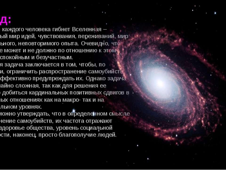 Вывод: Со смертью каждого человека гибнет Вселенная – неповторимый мир идей, ...