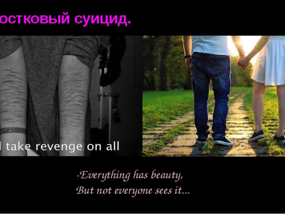 Подростковый суицид. -Everything has beauty, But not everyone sees it...