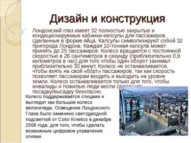 Дизайн и конструкция Лондонский глаз имеет 32 полностью закрытые и кондициони...