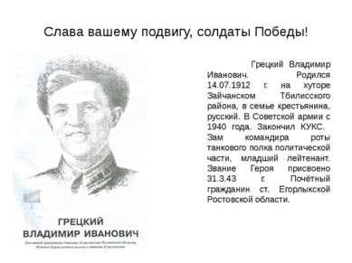 Слава вашему подвигу, солдаты Победы! Грецкий Владимир Иванович. Родился 14.0...