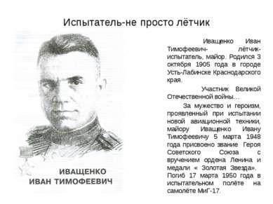 Испытатель-не просто лётчик Иващенко Иван Тимофеевич- лётчик-испытатель, майо...