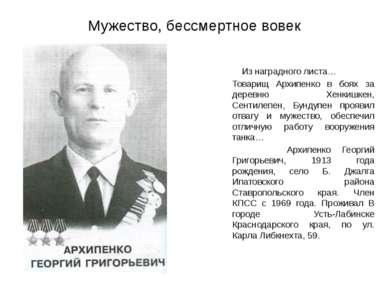 Мужество, бессмертное вовек Из наградного листа… Товарищ Архипенко в боях за ...