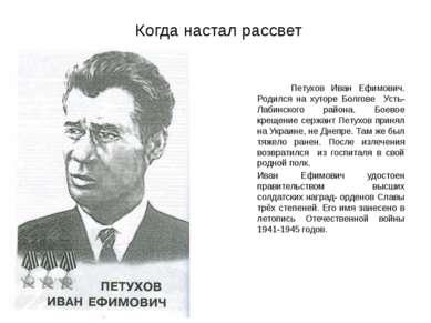 Когда настал рассвет Петухов Иван Ефимович. Родился на хуторе Болгове Усть- Л...